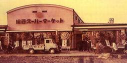 創業当時の関西スーパーマーケットの1号店(同社提供)