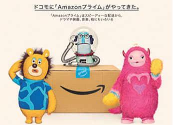 12月1日にスタートしたドコモの新キャンペーン「ドコモのプランについてくるAmazonプライム」