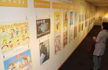 入賞、入選作品を並べた人権啓発ポスターの展示会