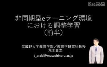 武蔵野大学教育学部の荒木貴之教授による「非同期型eラーニング環境における調整学習」