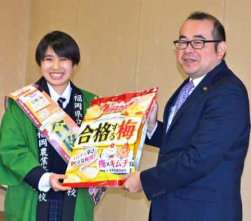 今年のポテチ「梅キムチ味」 福岡農高梅研究班、カルビーと共同開発
