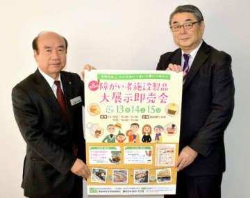 来場を呼び掛ける堺事務局長(右)と佐藤常務