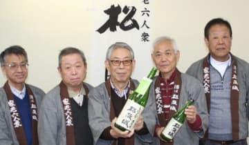 【「松阪城しぼりたて生原酒」をアピールする「家老六人衆」=松阪市役所で】