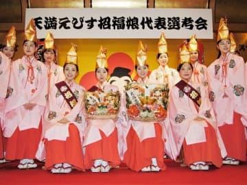 招福娘の代表に決まった加藤さん、松本さん、小西さん、高木さん(前列左から)の4人ら=4日、大阪市北区の大阪天満宮