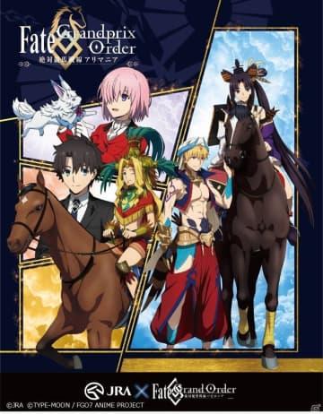 JRAとTVアニメ「FGO バビロニア」のコラボ特設WEBサイト「Fate/Grandprix Order -絶対競馬戦線アリマニア‐」が公開!