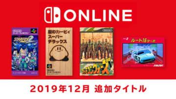 「ファミコン&スーファミ Nintendo Switch Online」12月12日に4タイトル追加決定!『スタフォ2』や『星のカービィ スパデラ』『ファミコンウォーズ』など