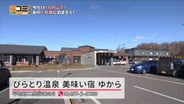 今だけ1万円以下! あの人気宿に泊まろう! 旅コミ北海道 画像