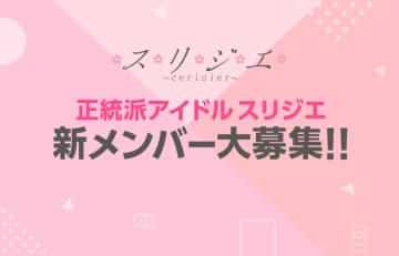 スリジエ~cerisier~、LINE LIVEで新メンバーオーディション開催!