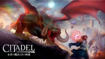 PS4向けオープンワールド魔法サバイバルアクション『シタデル:永炎の魔法と古の城塞』発売!