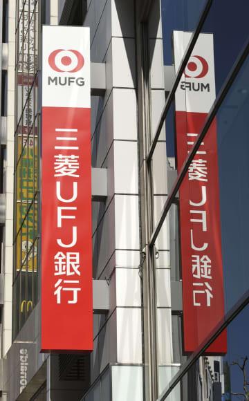 三菱UFJ銀行の看板=東京都内