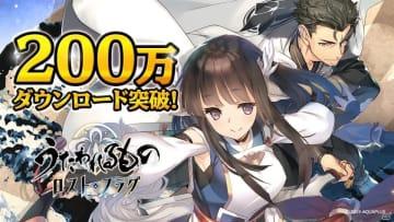 「うたわれるもの ロストフラグ」200万ダウンロード突破!初のゲーム内イベント「剣奴の灯火」が開催中