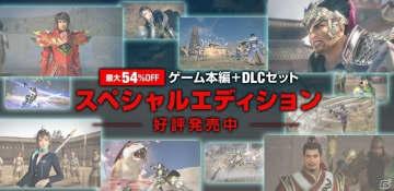 「真・三國無双8」スペシャルエディション3種が本日発売!ゲーム内でボーナスが受けられるキャンペーンも開催