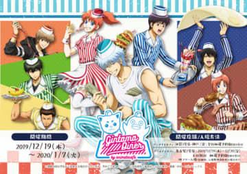 「Gintama Diner」(C)空知英秋/集英社・テレビ東京・電通・BNP・アニプレックス
