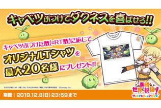 『この素晴らしい世界に祝福を!ファンタスティックデイズ』オリジナル ダクネス Tシャツを最大20名にプレゼント!対象ツイートをRTしよう
