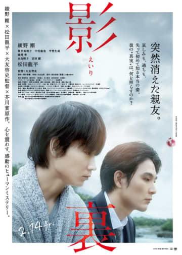 綾野剛×松田龍平『影裏』コンペに選出 第2回海南島国際映画祭