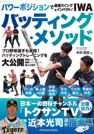 プロ野球選手のパーソナルトレーナーを務める木村匡宏が解説する「IWAバッティング・メソッド」発売