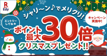 クリスマスプレゼントとしてポイント最大30倍 楽天Edyのキャンペーン