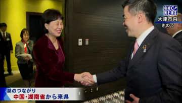 中国共産党湖南省委員会の幹部ら来県/滋賀