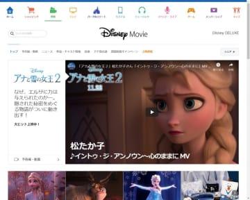 「アナ雪2」の公式サイト