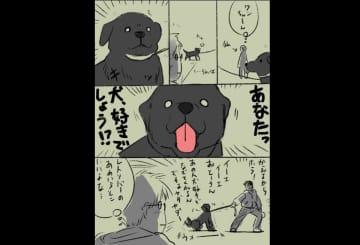 「犬好きを察する能力」がある犬っているよね...? そんな「愛犬家あるある」描いた漫画に反響