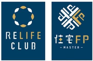 リライフクラブ(左)と住宅FPマスター(右)の新ロゴ