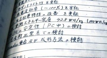 吉野さん直筆の研究リポート。「検討」の2文字が多く見られる