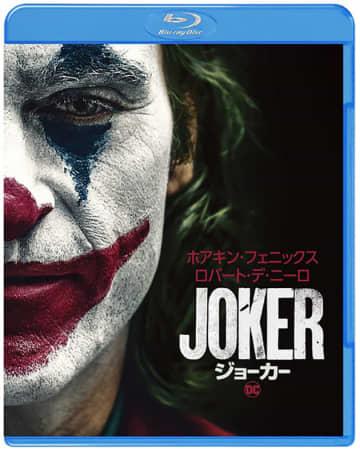 『ジョーカー』ブルーレイのジャケット - TM & (C) DC. Joker (C) 2019 Warner Bros. Entertainment Inc., Village Roadshow Films (BVI) Limited and BRON Creative USA, Corp. All rights reserved.