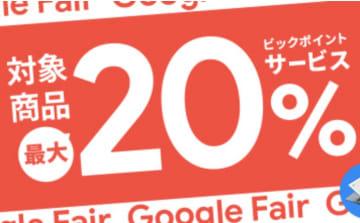 ビックカメラ.comでGoogle商品が最大20%ポイント還元。3日間限定