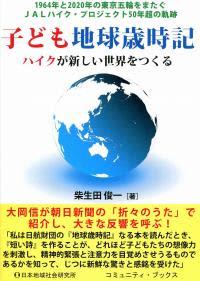 俳句とJALと東京オリンピックの意外な関係