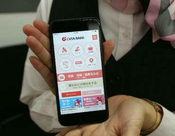 大分銀行、アプリで集客強化 口座開設などが可能に【大分県】