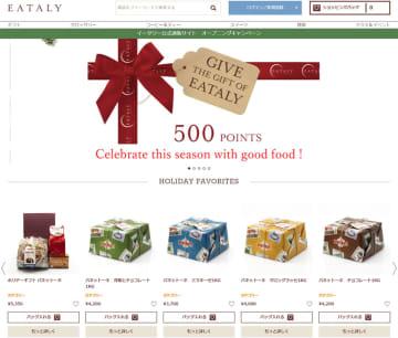 イータリー/「公式通販サイト開設」イタリア輸入食材140点販売