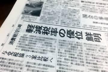 軽減税率について触れた読売新聞の記事(2015年9月16日付)