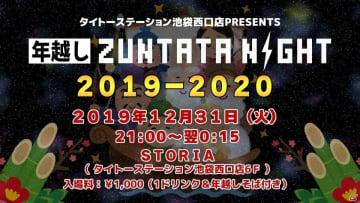 「年越し ZUNTATA NIGHT 2019-2020」など3種のイベントが12月31日にタイトーステーション 池袋西口店で実施!
