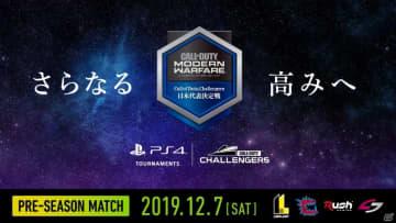 「COD:MW」eスポーツ大会「Call of Duty Challengers日本代表決定戦」の生配信が12月7日10時より開始!