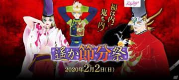 「遙か節分祭~福は内! 鬼も内!~」チケット先着販売が12月7日よりイープラスで開始!