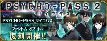 「ファントム オブ キル」にて12月中旬より「PSYCHO-PASS サイコパス2」コラボが復刻開催!