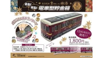 画像:阪急電鉄株式会社