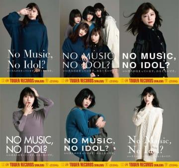 まねきケチャがタワレコ「NO MUSIC, NO IDOL?」に初登場、ポスター6種を制作!