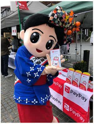 草津温泉で「湯けむりPayPayキャンペーン」、最大15%のポイント還元