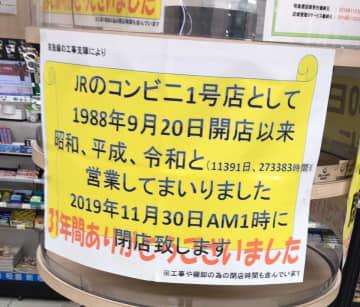 「JRのコンビニ1号店」(画像はSanyo(@keikyu1405)さん提供)