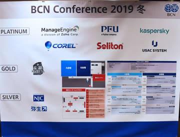 DX時代の成長戦略が見える! 「BCN Conference 2019 冬」が開幕 画像