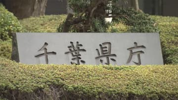 育休中...千葉県庁職員の男 生後4カ月のわが子虐待か