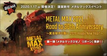 「メタルマックスゼノ リボーン」の全貌が明らかになるトークイベントが2020年1月17日に東京で実施!