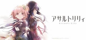 シャフト×ブシロードの強力タッグの新作アニメ「アサルトリリィ BOUQUET」TBSで放送決定!