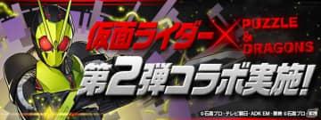 「パズル&ドラゴンズ」仮面ライダーシリーズとのコラボ第2弾が12月9日より実施!