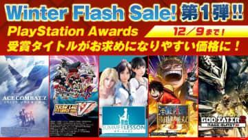 「Winter Flash Sale!」にバンダイナムコエンターテインメントが参加!
