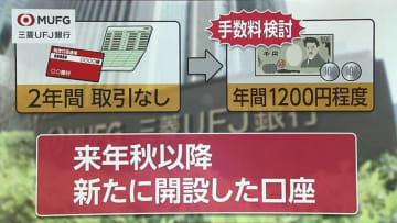 「即行解約したい…」使っていない銀行口座に年間1200円の手数料!? 背景に長引く低金利