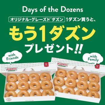 「12個入りドーナツ」買うと1箱タダ! クリスピークリームのお得企画