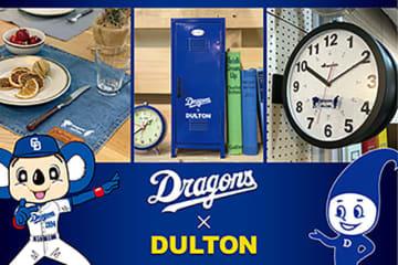 中日ドラゴンズがインテリア雑貨ブランドとコラボ!DRAGONS×DULTONシリーズ発売