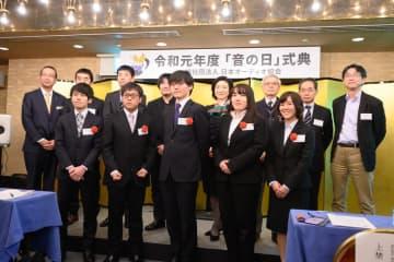2019年「音の日」記念イベントを開催。日本オーディオ協会が学生の優秀録音作品を表彰